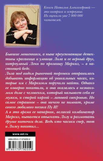 Коварство и свекровь (2 вар) Александрова Наталья