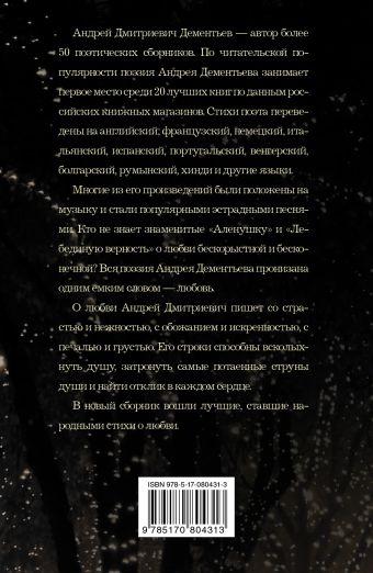 Долгая жизнь любви Дементьев А.Д.