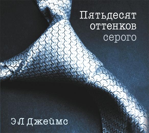 Джеймс - Пятьдесят оттенков серого (на CD диске) обложка книги