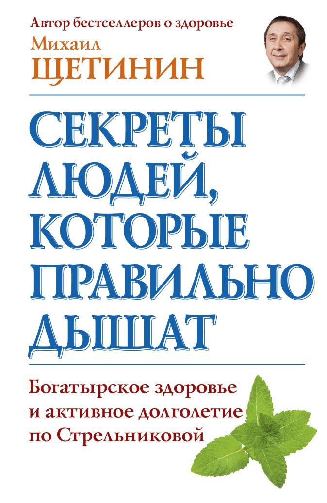Щетинин М. - Секреты людей, которые правильно дышат обложка книги