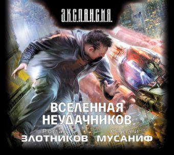 Вселенная неудачников (на CD диске) Злотников Р.В.