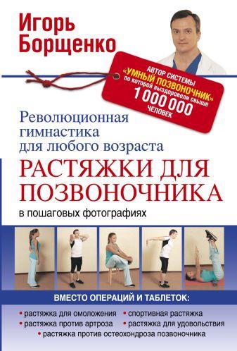 Борщенко И.А. - Растяжки для позвоночника обложка книги
