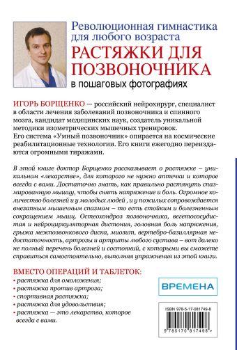 Растяжки для позвоночника Борщенко И.А.
