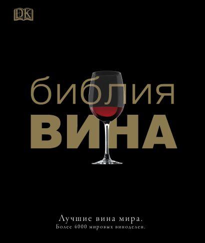 Библия вина - фото 1