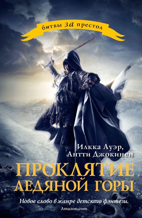 Проклятие Ледяной Горы Ауэр Илкка, Джокинен Антти