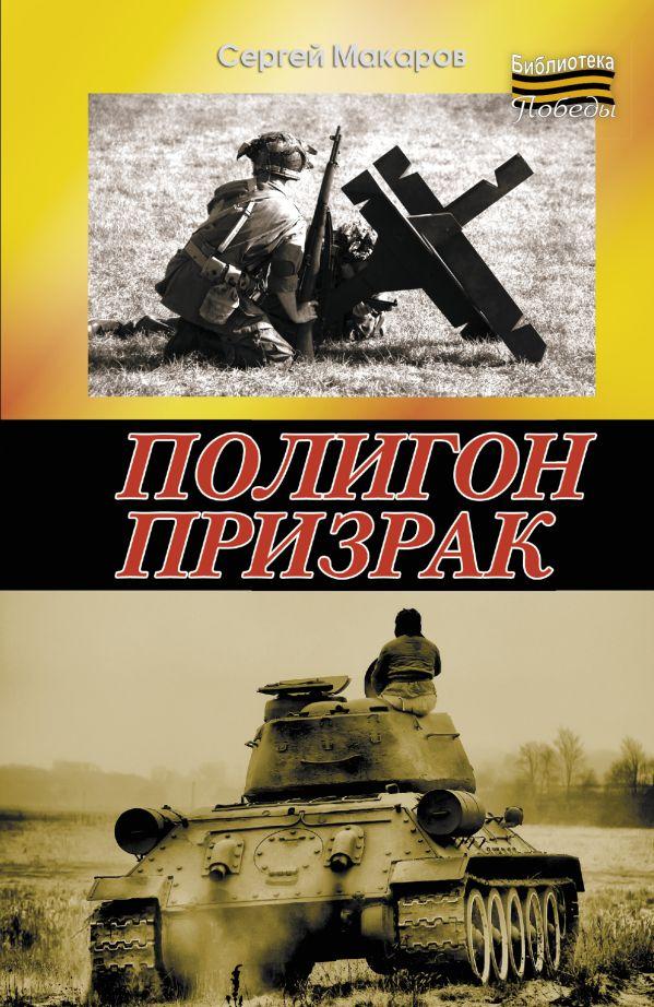 ПОЛИГОН ПРИЗРАК Макаров Сергей
