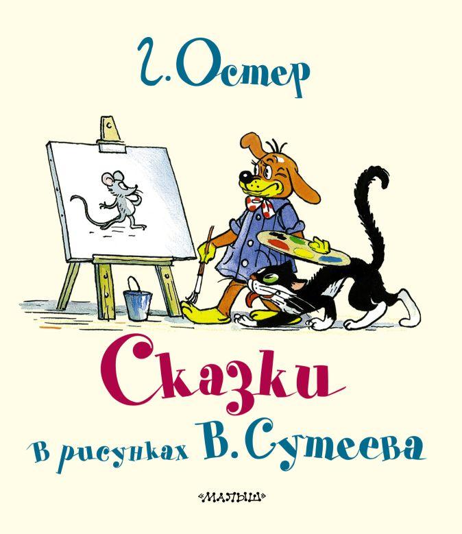 Остер Г.Б. - Сказки Г. Остера в картинках В. Сутеева обложка книги
