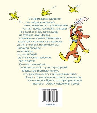 Сказки Г. Остера в картинках В. Сутеева Остер Г.Б.