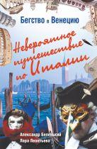 Беленький А.Г. - Бегство в Венецию. Невероятное путешествие по Италии' обложка книги