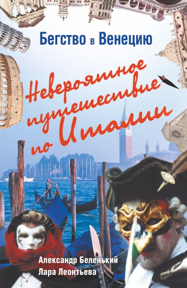 Бегство в Венецию. Невероятное путешествие по Италии Беленький А.Г.