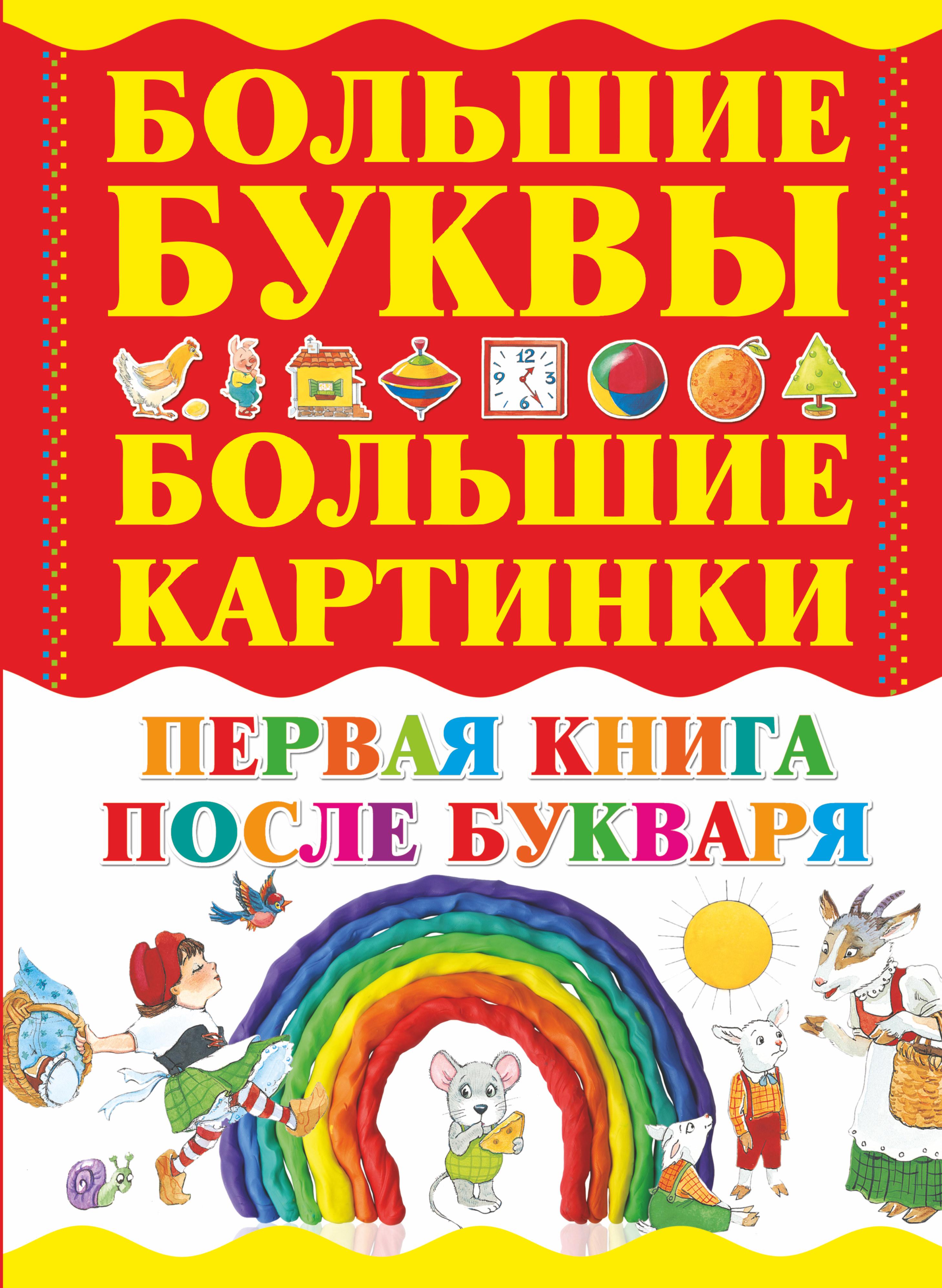 . Первая книга после букваря