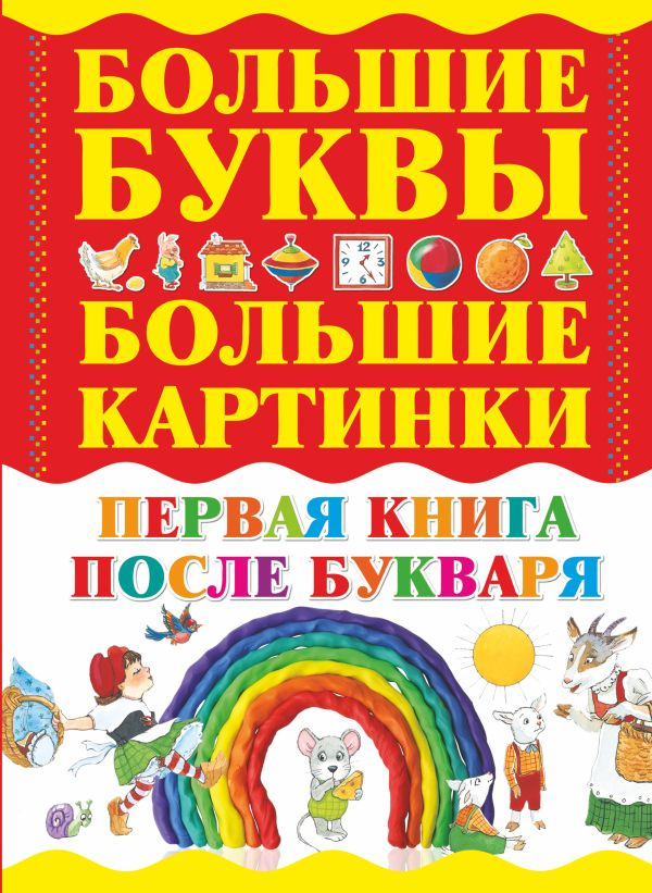 Первая книга после букваря .