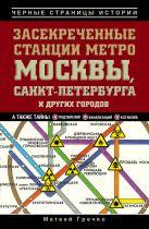 Гречко М. - Засекреченные станции метро Москвы, Санкт-Петербурга и других городов' обложка книги