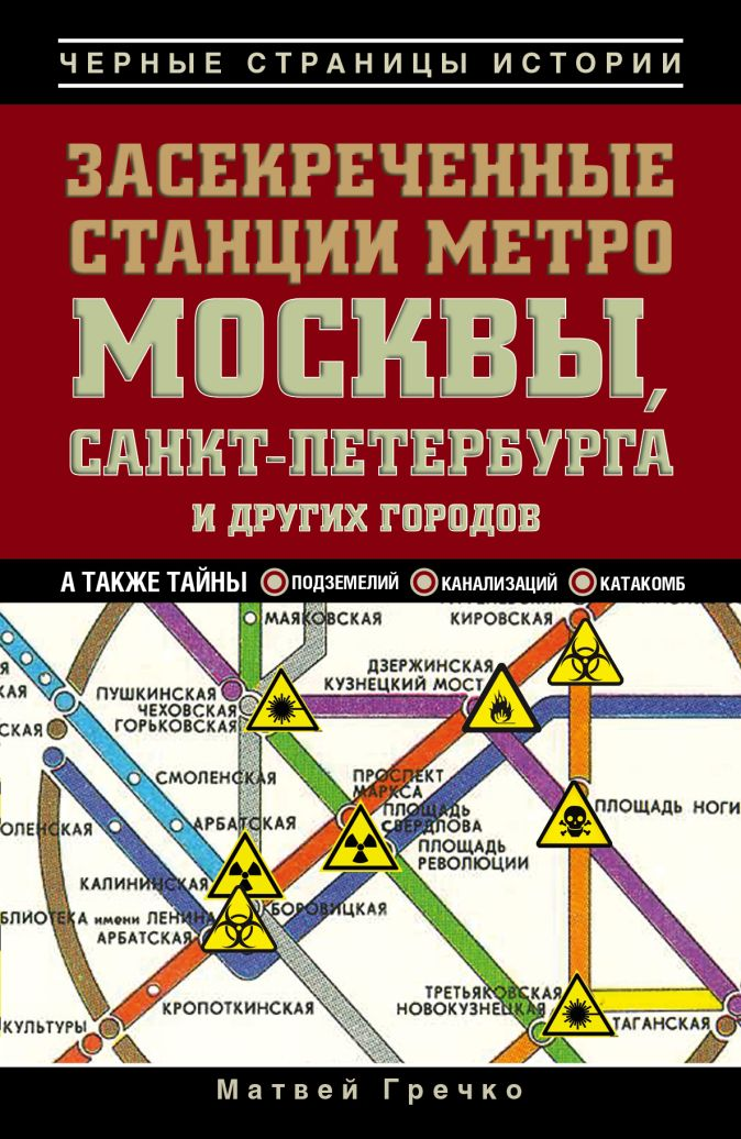 Гречко Матвей - Засекреченные станции метро Москвы, Санкт-Петербурга и других городов обложка книги
