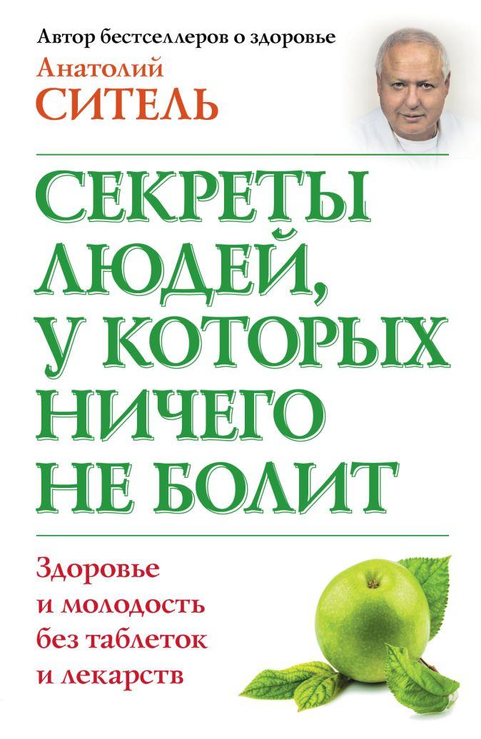 Ситель А.Б. - Секреты людей, у которых ничего не болит обложка книги
