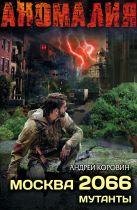 Лестер А. - Москва 2066. Сектор' обложка книги