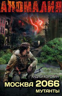 Москва 2066. Сектор
