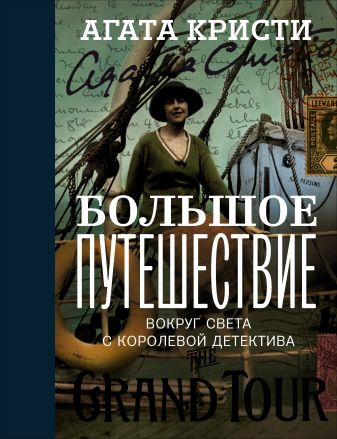Агата Кристи - Большое путешествие обложка книги