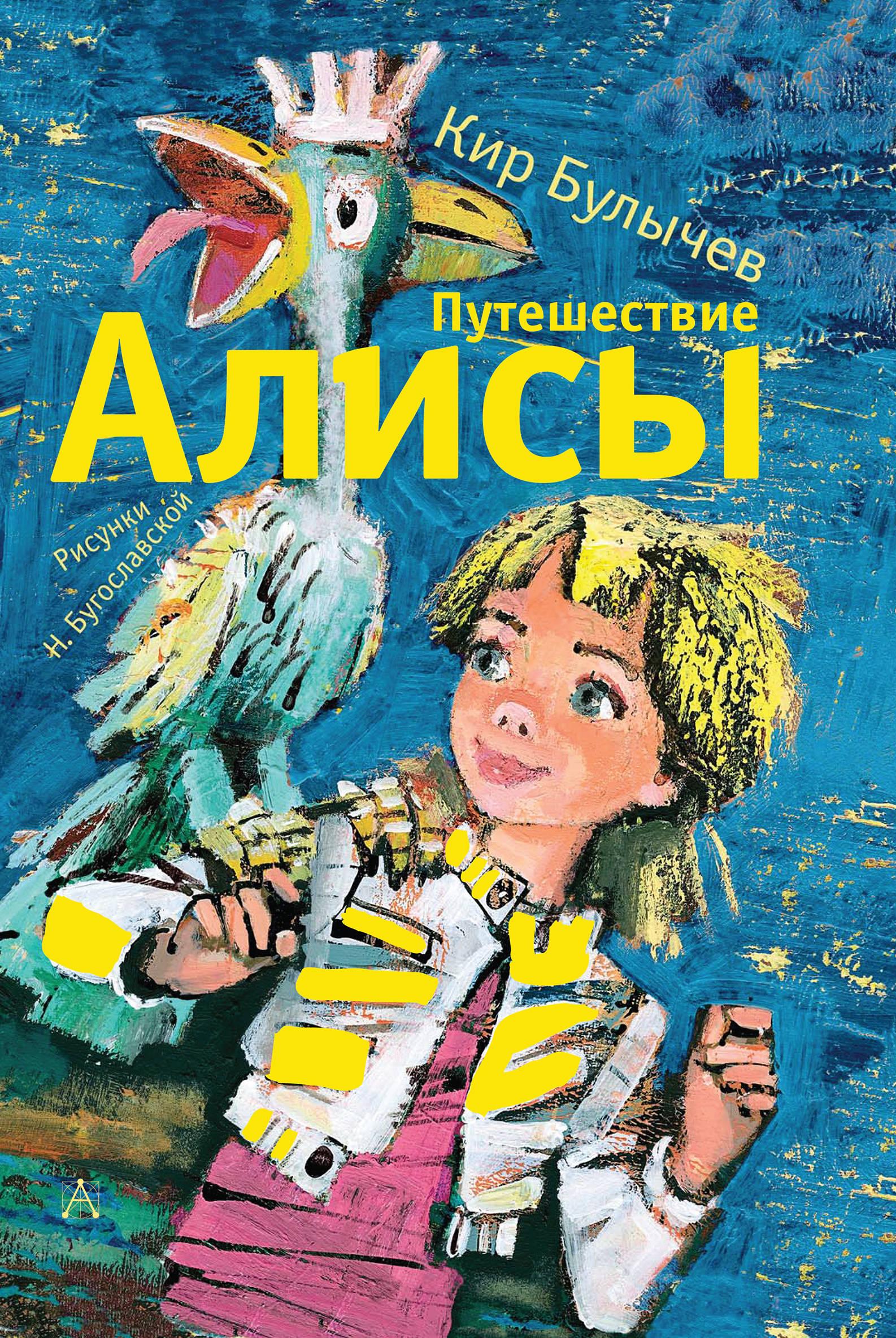 Булычев К. Путешествие Алисы костюм готический алисы 38 40