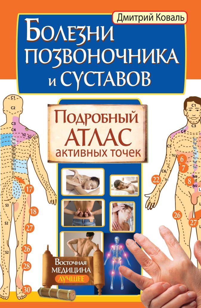 Коваль Д. - Болезни позвоночника и суставов. Подробный атлас активных точек обложка книги
