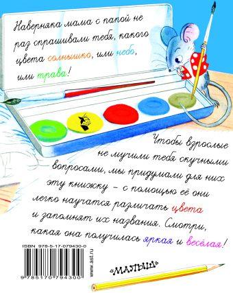 Учим цвета по сказкам и картинкам В. Сутеева Сутеев В.Г.