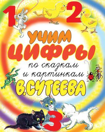 Учим цифры по сказкам и картинкам В. Сутеева Сутеев В.Г.