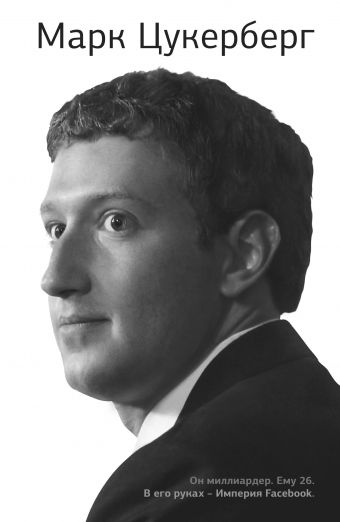 Марк Цукерберг Джордж Бим
