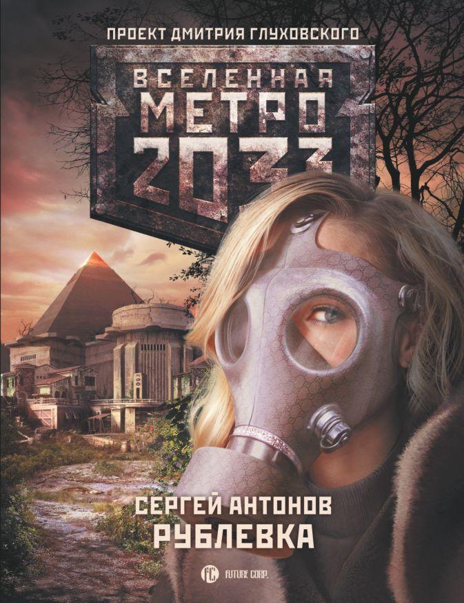 Сергей Антонов - Метро 2033: Рублевка обложка книги