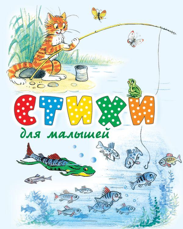 Стихи для малышей Сутеев В.Г.