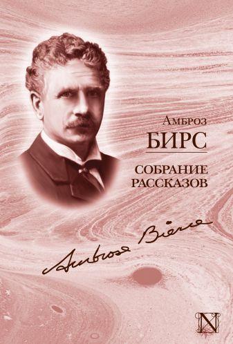 Бирс А. - Собрание рассказов обложка книги