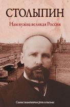 Столыпин П.А. - Нам нужна великая Россия. Самые знаменитые речи и письма' обложка книги