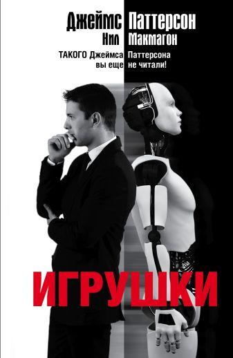 Джеймс Паттерсон и Нил Макмагон - Игрушки обложка книги