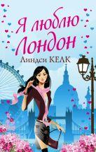 Линдси Келк - Я люблю Лондон' обложка книги