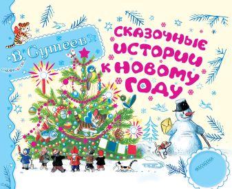 Сутеев В.Г. - Сказочные истории к Новому году обложка книги