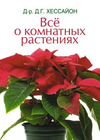 Хессайон Д.Г. - Все о комнатных растениях (2 оформление) обложка книги