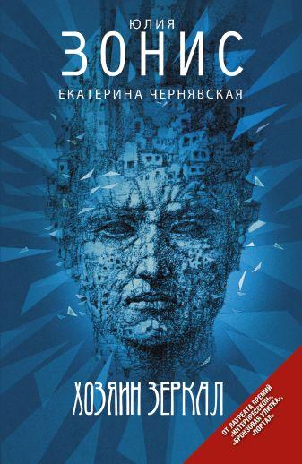 Юлия Зонис - Хозяин зеркал обложка книги