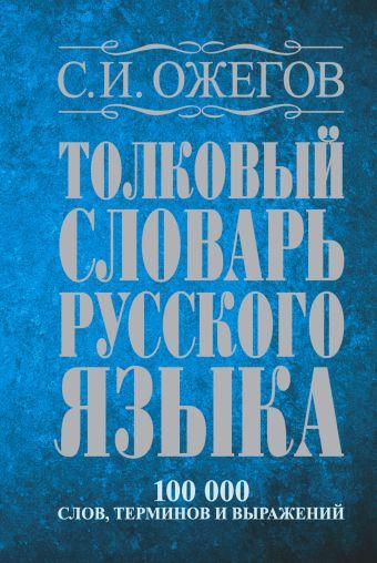 Толковый словарь русского языка: около 100 000 слов, терминов и фразеологических выражений Ожегов С.И.