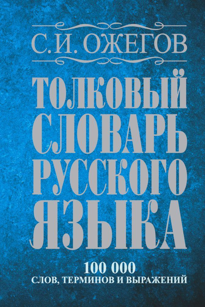 Толковый словарь русского языка: около 100 000 слов, терминов и фразеологических выражений С.И. Ожегов