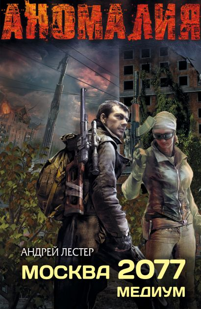Москва 2077. Медиум - фото 1