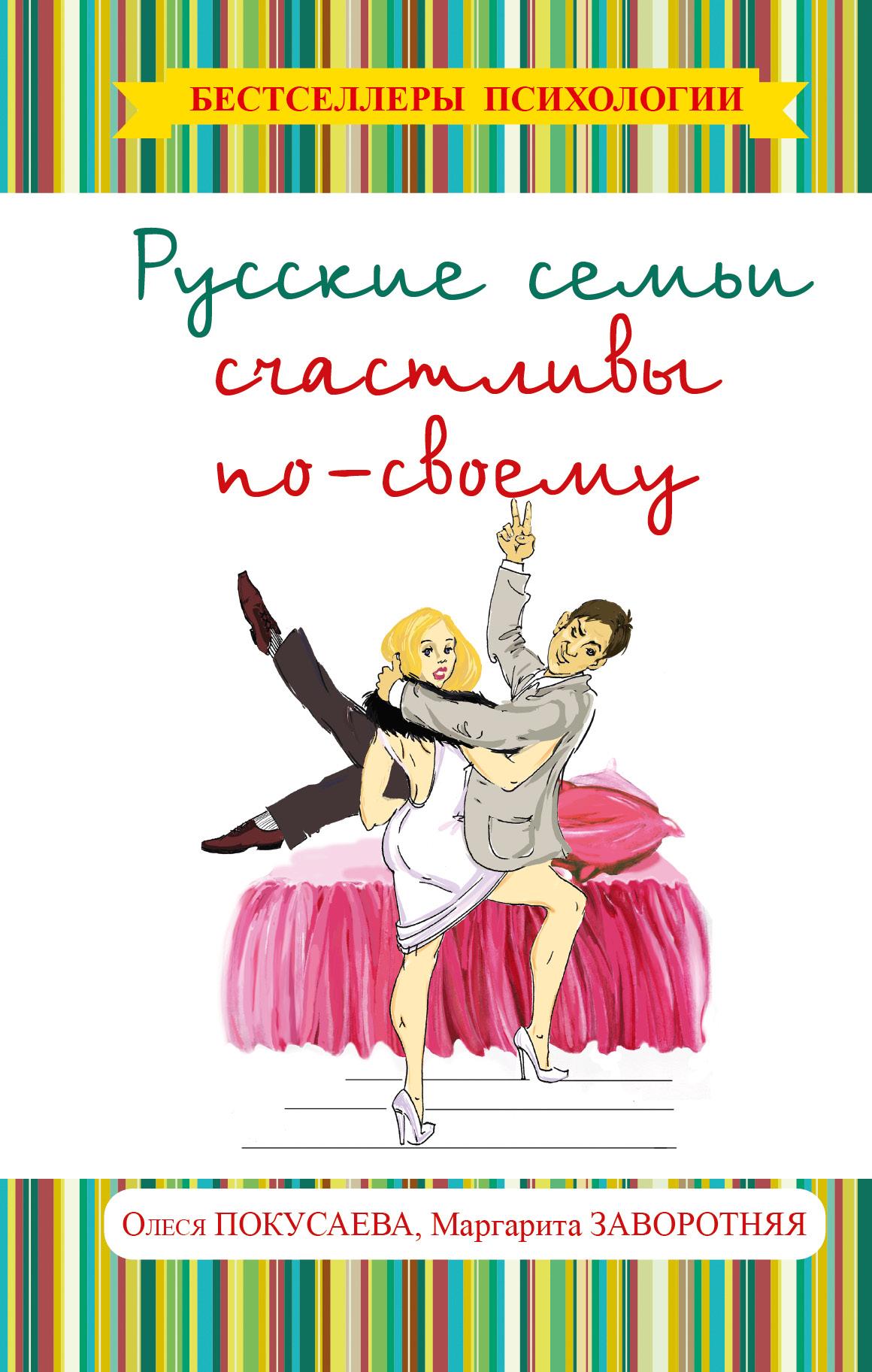 Заворотняя М.И., Покусаева О.В. Русские семьи счастливы по-своему ли эймис рисуем вместе с ли эймисом разнообразные объекты