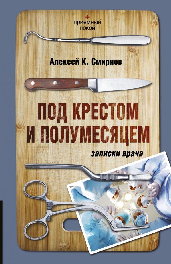 Под крестом и полумесяцем Смирнов А.К.