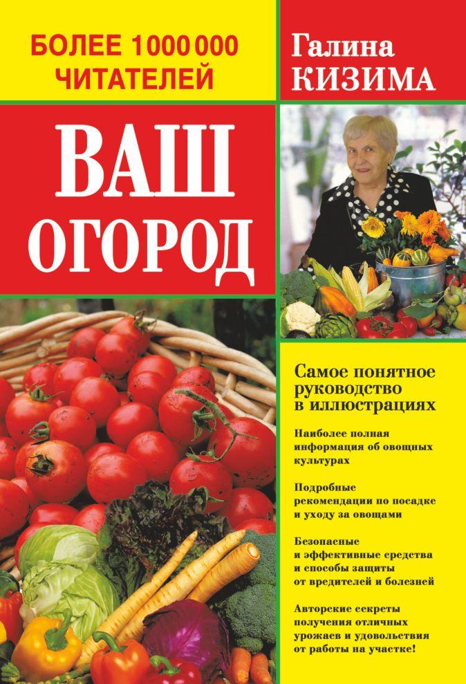 Кизима Г.А. - Ваш огород. Самое понятное руководство в иллюстрациях обложка книги
