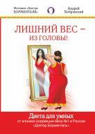 Бобровский А.В. - Лишний вес - из головы. Диета для умных' обложка книги