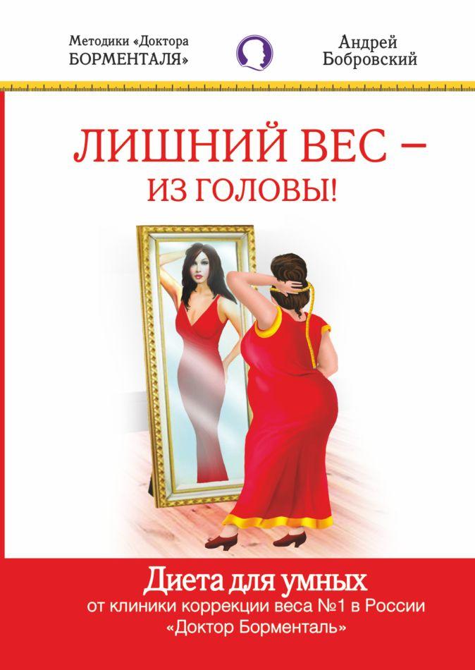 Бобровский А.В. - Лишний вес - из головы. Диета для умных обложка книги