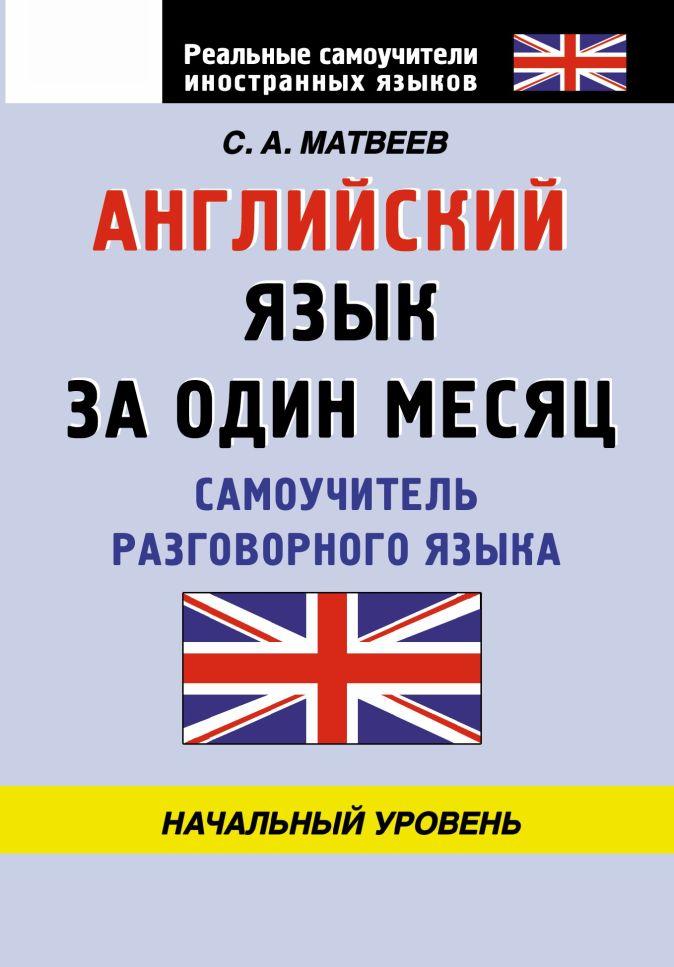 Матвеев С.А. - Английский язык за один месяц. Самоучитель разговорного языка обложка книги