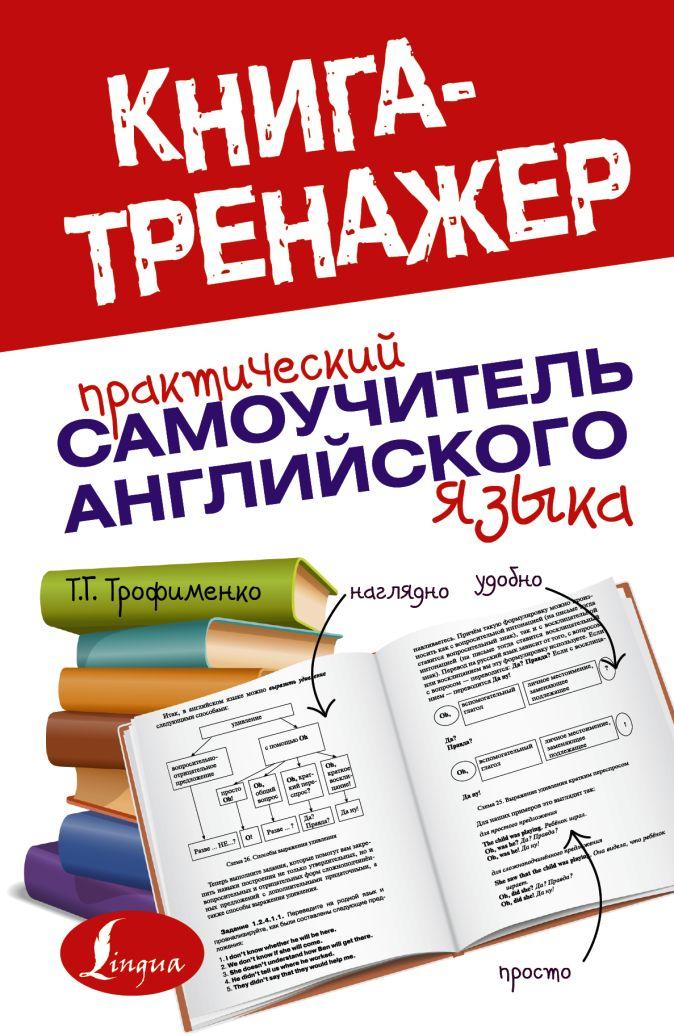Практический самоучитель английского языка Т.Г. Трофименко