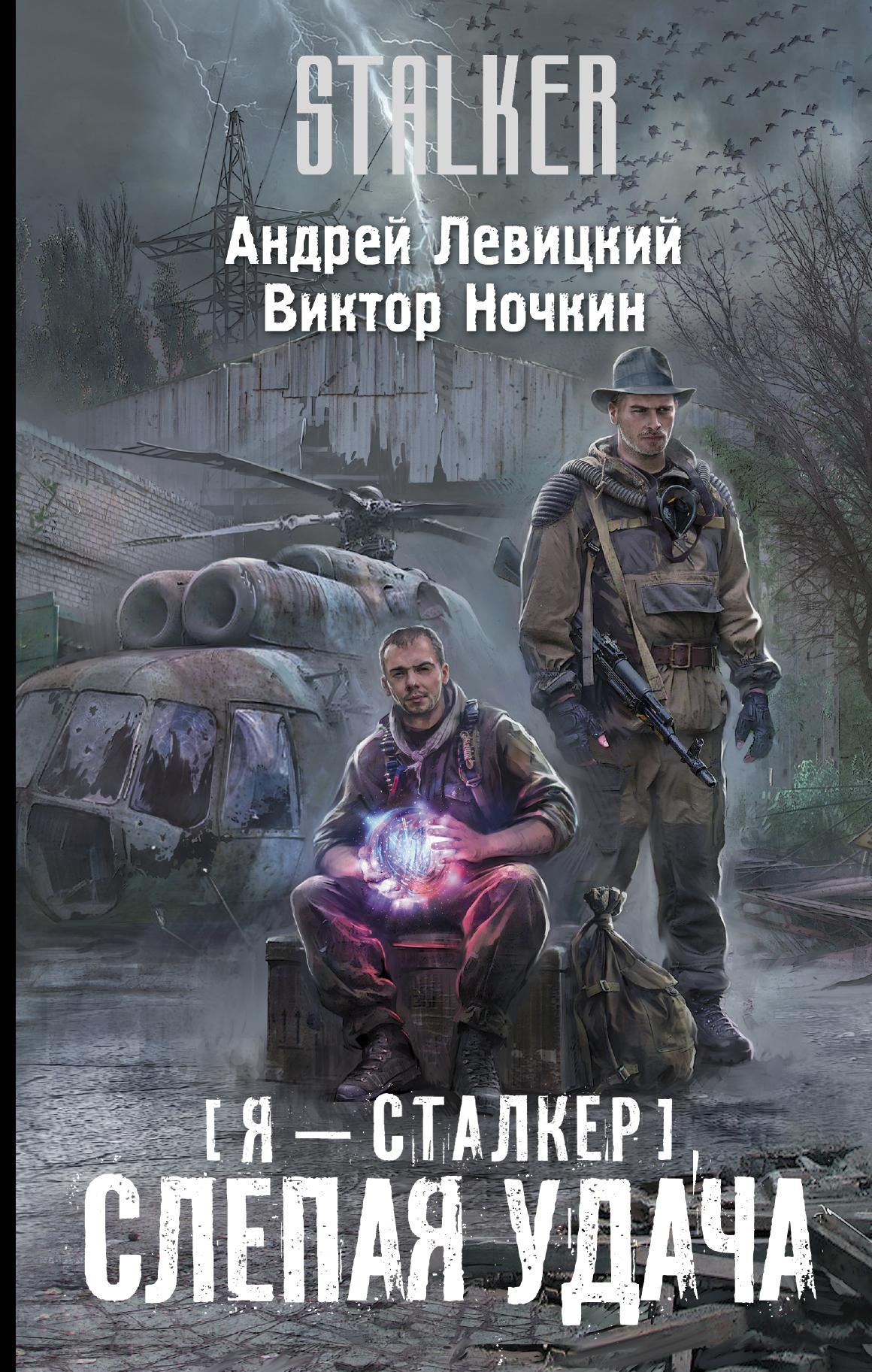 Андрей Левицкий, Виктор Ночкин Я — сталкер. Слепая удача