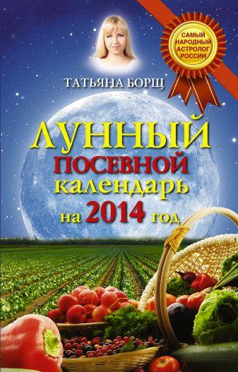 Борщ Татьяна - Лунный посевной календарь на 2014 год обложка книги
