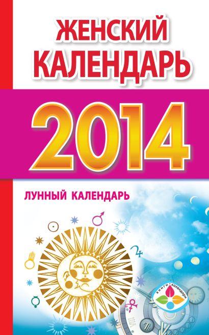 Женский календарь. Лунный календарь на 2014 год - фото 1