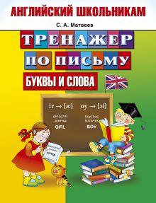 Тренажер по письму. Английский школьникам. Буквы и слова